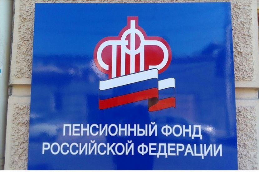 В Пенсионном фонде Российской Федерации сделали объявление о повышении нескольких видов пенсий
