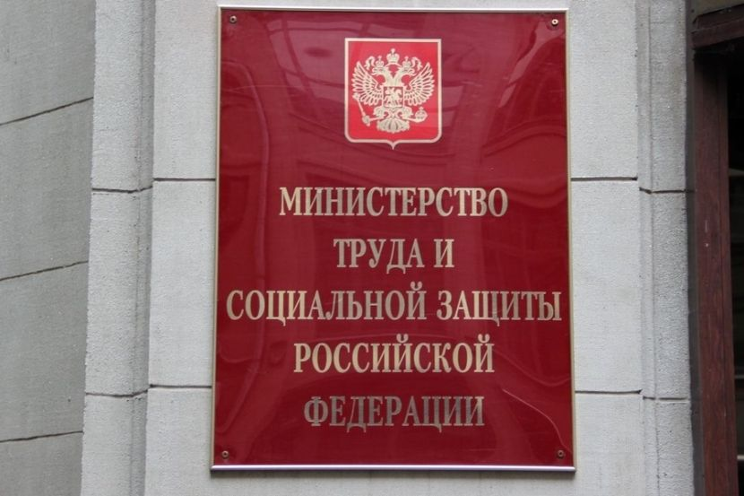 The Ministry of Labor Announced a Slowdown in Unemployment Growth in Russia
