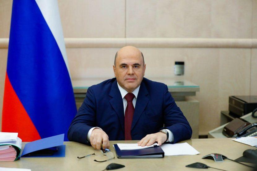 М.Мишустин