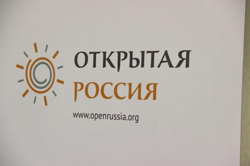 «Открытая Россия».